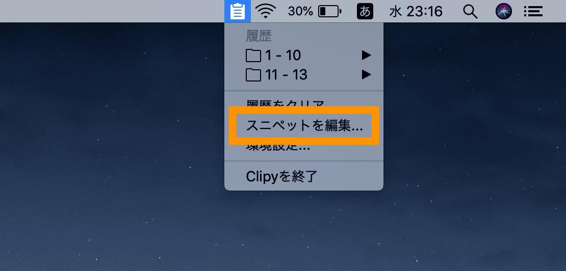 右上のクリップボードのアイコンをクリック、スニペットの編集をクリック