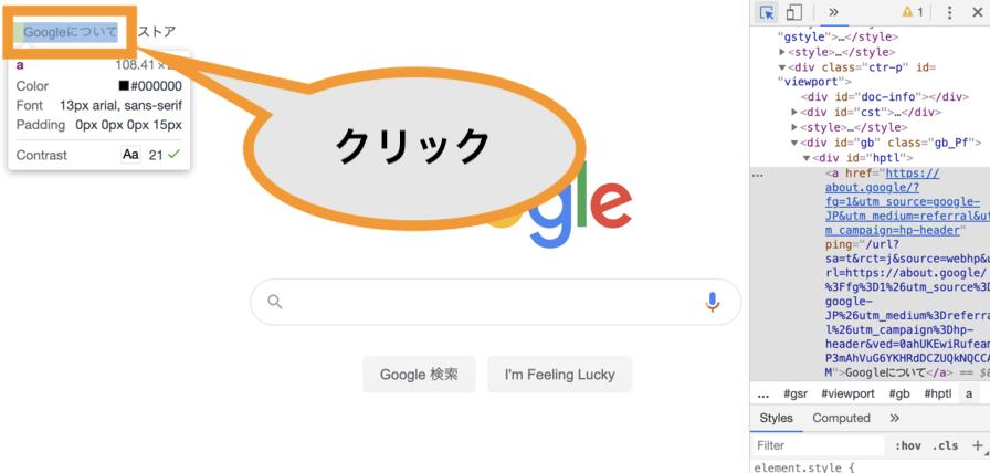 Googleについてをクリック