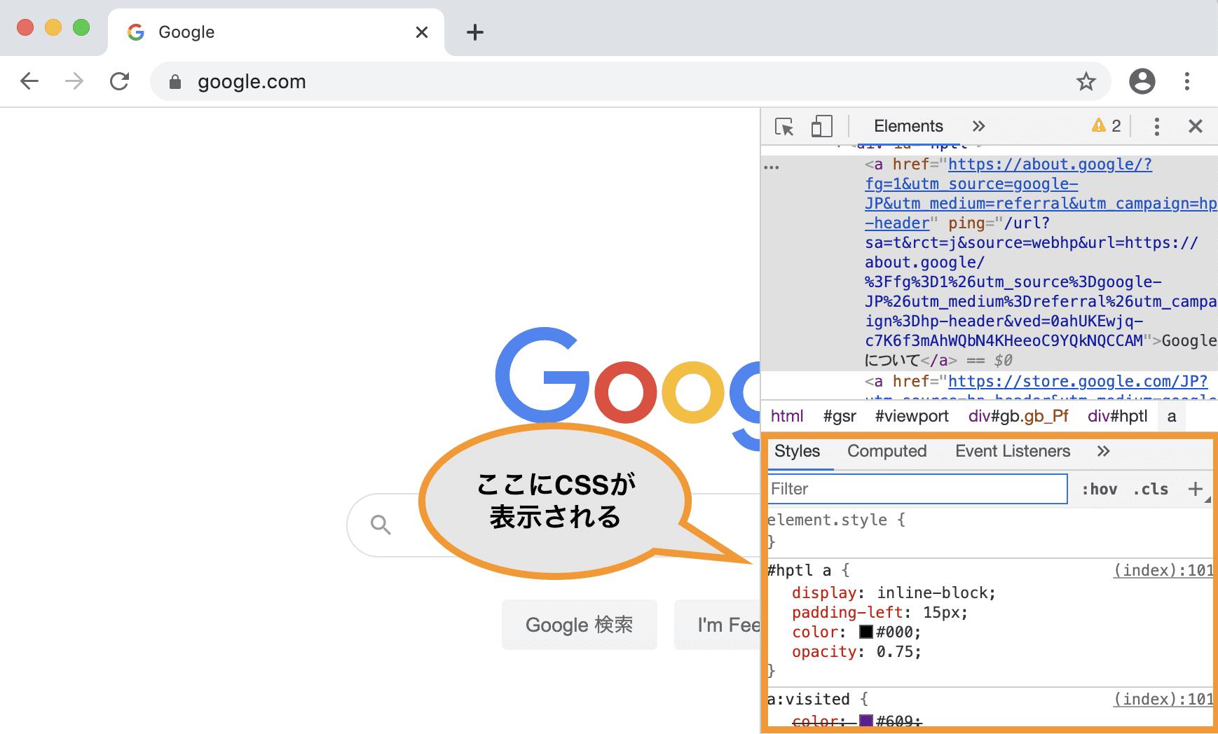 CSSを確認する