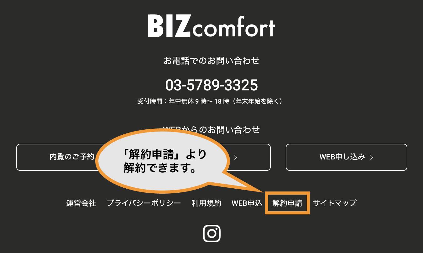 BIZcomfort(ビズコンフォート)の解約方法