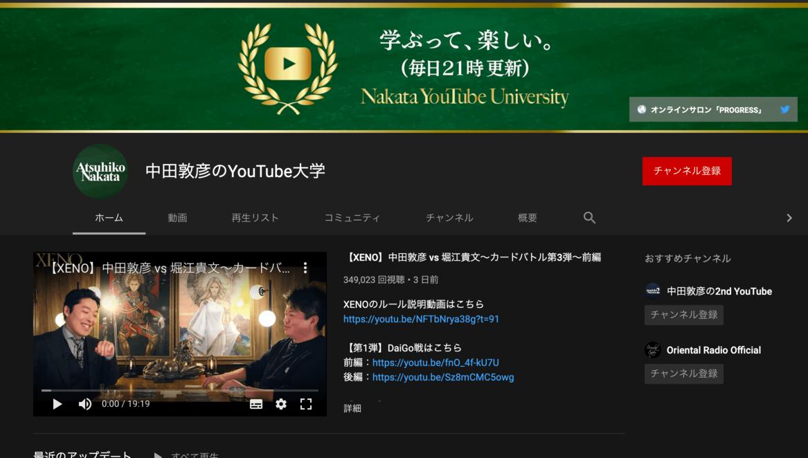 中田敦彦のYouTube大学
