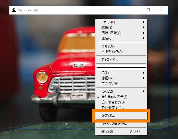 右クリック > 設定を押します。
