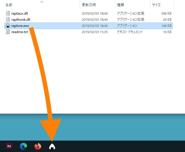 exeファイルをタスクバーに追加します。