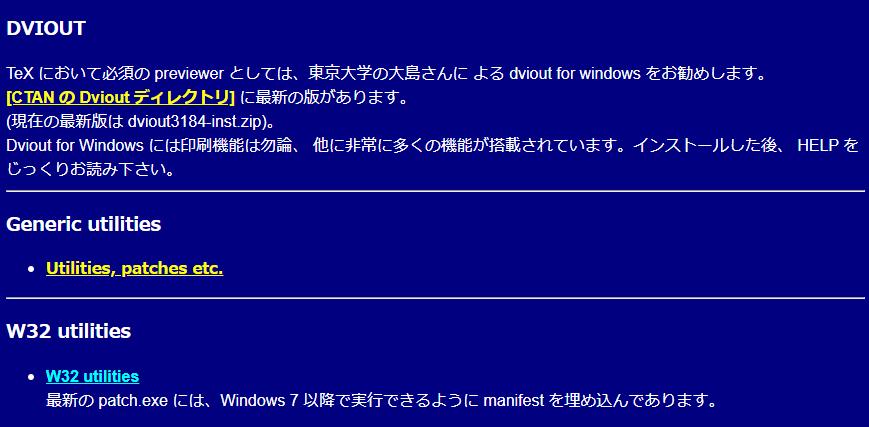 「W32 utilities」をクリック