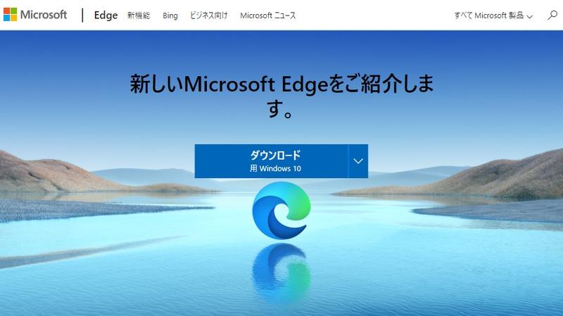 Microsoft Edgeの[ダウンロード]ボタンをクリックする