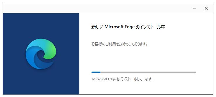 Microsoft Edgeのインストールが開始されます