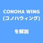 ConoHa WING(コノハウィング)を解説します