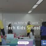 tech kids schoolを解説します
